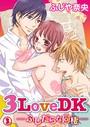 3LoveDK-ふしだらな同棲- 3巻