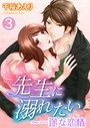 先生に溺れたい〜一途な恋情 (3)