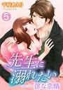 先生に溺れたい〜一途な恋情 (5)