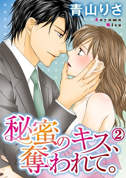 秘蜜のキス、奪われて。 2巻