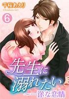 先生に溺れたい〜一途な恋情 (6)
