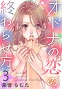 オトナの恋の終わらせ方 3巻