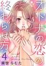 オトナの恋の終わらせ方 4巻