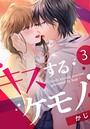 キスするケモノ 3巻