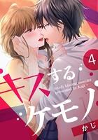 キスするケモノ 4巻
