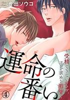 運命の番い〜発情するカラダ〜 4巻