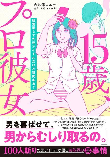 15歳、プロ彼女〜枕営業してた元アイドルだけど質問ある?〜【単行本版】 1巻