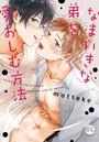 なまいきな弟を愛おしむ方法【コミックス版】 1巻