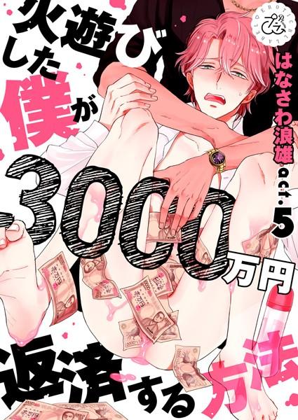 火遊びした僕が3000万円返済する方法 5巻