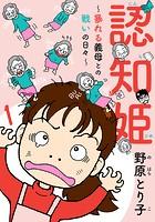認知姫〜暴れる義母との戦いの日々〜(単話)