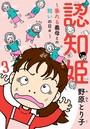 認知姫〜暴れる義母との戦いの日々〜 3巻