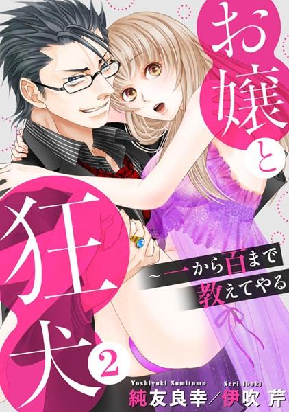 【極道・刑事 TL漫画】お嬢と狂犬〜一から百まで教えてやる(単話)