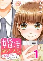 婚活@アプリ〜お隣さんと相性100%〜(単話)