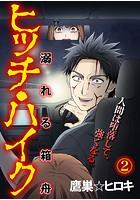 ヒッチ・ハイク〜溺れる箱舟〜 2巻