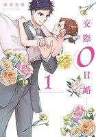 交際0日婚【単行本版】 1巻