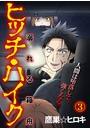 ヒッチ・ハイク〜溺れる箱舟〜 3巻