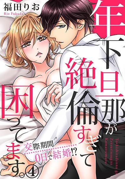 【恋愛 エロ漫画】年下旦那が絶倫すぎて困ってます。〜交際期間0日で結婚!?