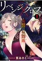 リベンジクロス〜復讐の輪舞曲〜(単話)