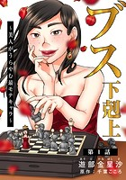 ブス下剋上〜美人がうらやむ最モテキャラ〜(単話)