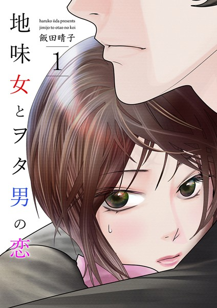 地味女とヲタ男の恋 1巻
