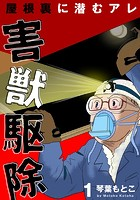 害獣駆除〜屋根裏に潜むアレ〜(単話)
