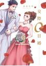 交際0日婚【単行本版】 3巻