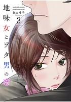 地味女とヲタ男の恋(単話)
