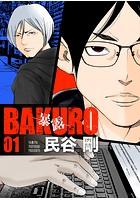 BAKURO -暴露-(単話)