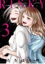 RISKY〜復讐は罪の味〜【単行本版】 3巻