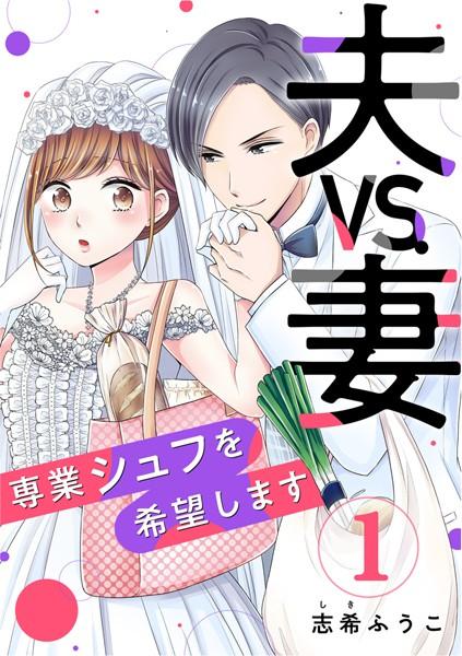 夫VS.妻〜専業シュフを希望します〜 1巻