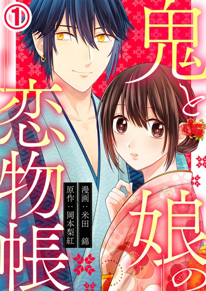 鬼と娘の恋物帳 1巻