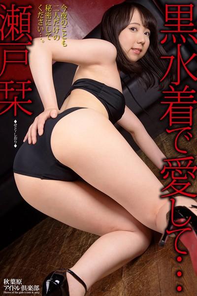 「黒水着で愛して…」 瀬戸栞 写真集
