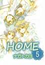 HOME 5巻