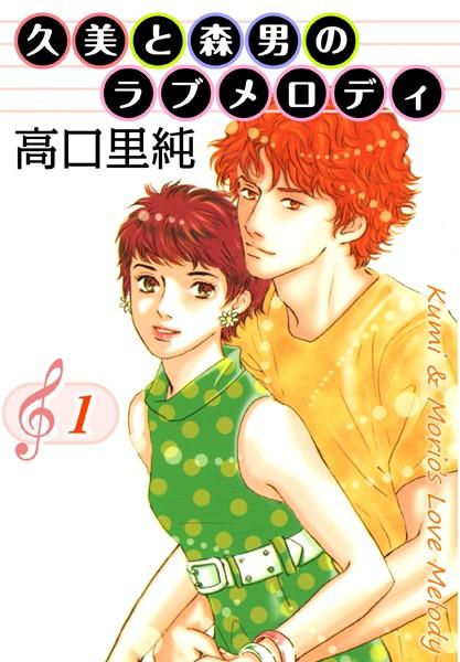 久美と森男のラブメロディ 1巻