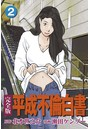 【完全版】平成不倫白書 2巻