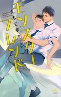 モンスターフレンド【特別版】(イラスト付き)
