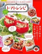 楽々トマトレシピ