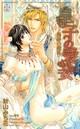 皇子の愛妾-熱砂の婚礼-【特別版】