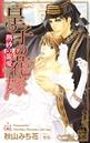 皇子の花嫁-熱砂の寵愛-【特別版】