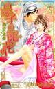 皇子の寵花-熱砂の求愛-【特別版】
