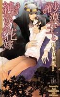 砂漠王と純潔の花嫁【特別版】