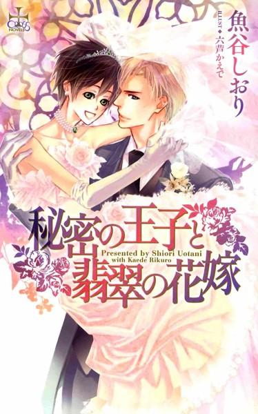秘密の王子と翡翠の花嫁【特別版】