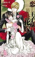 恋する王子様と箱入り花嫁【特別版】