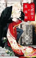 公爵閣下の真珠姫【特別版】(イラスト付き)