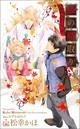 狐の婿取り-神様、決断するの巻-【特別版】(イラスト付き)