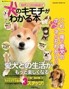 鳴き声、しぐさから読み解く!! 犬のキモチがわかる本