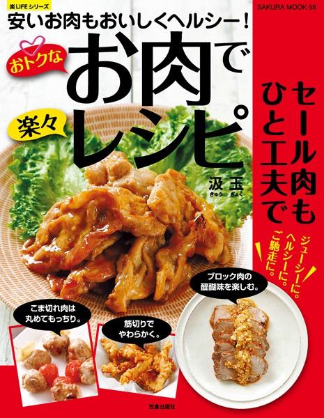 おトクなお肉で楽々レシピ
