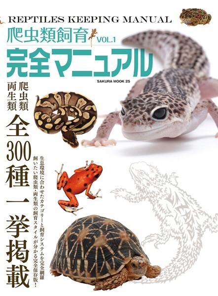 爬虫類飼育完全マニュアル vol.1