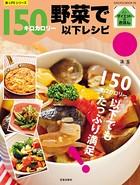 野菜で150キロカロリー以下レシピ