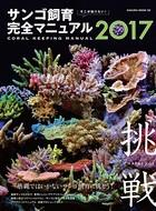 そこが知りたい! サンゴ飼育完全マニュアル2017